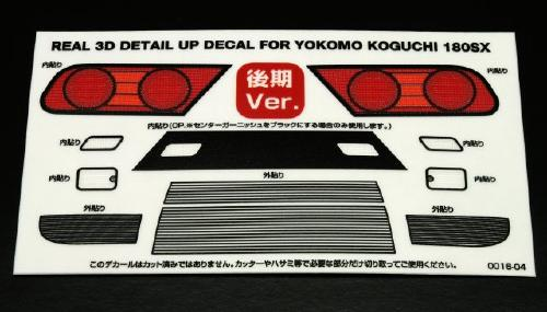 Wrap-Up Real 3D Detail-Up Decal Koguchi 180SX (Later V.)