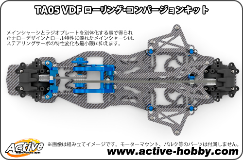 Vdf Rc Drift Chassis Pics : Active rolling conversion kit for vdf ac