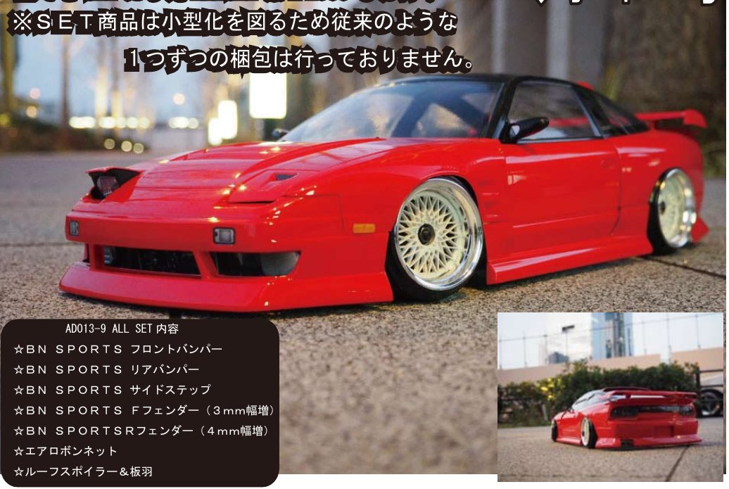 Addiction 180SX BNSPORTS All Set (AD013-9)