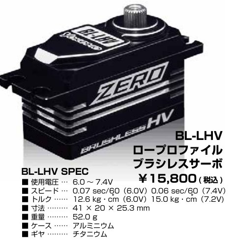 Yokomo Digital Low Profile Brushless Servo (SP-BLLHV)