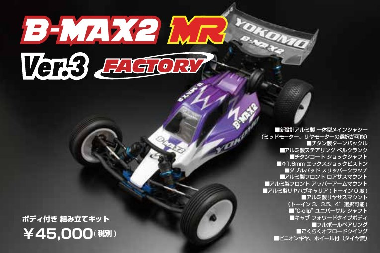 Yokomo B-Max2 MR Ver.3 Factory Kit (B-MAX2MR3F)