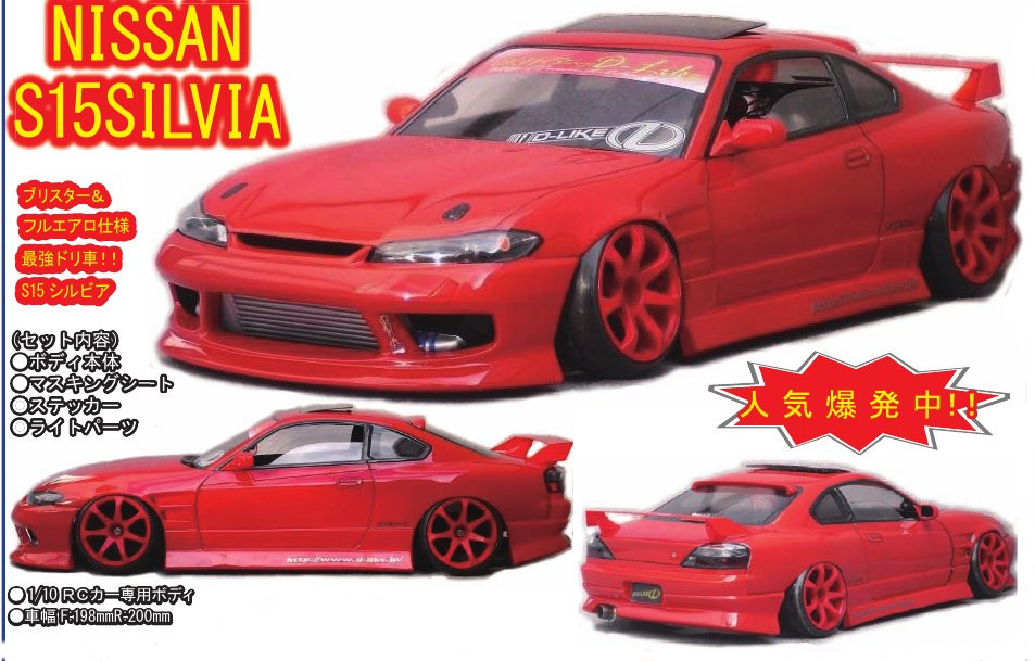 D-Like Nissan S15 Silvia (DL099)