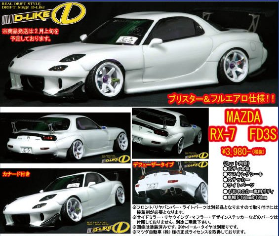 D-Like Mazda RX-7 FD3S (DL107)