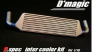 R'wing Intercooler Type 1 (DM1-100)