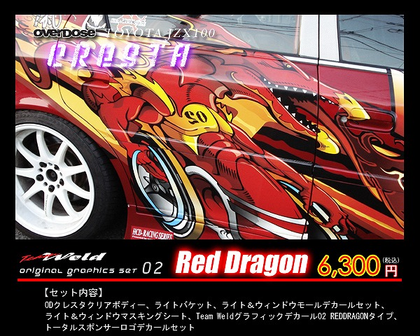 Overdose toyota cresta with 02 red dragon decals od1033