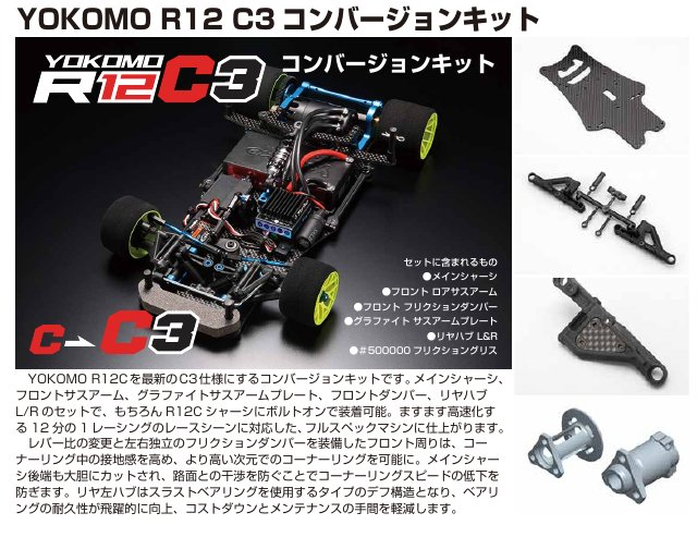 Yokomo R12C3 Conversion Kit (R12-C3COV)
