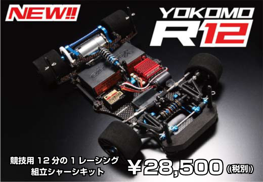 Yokomo R12 Kit Wide Version