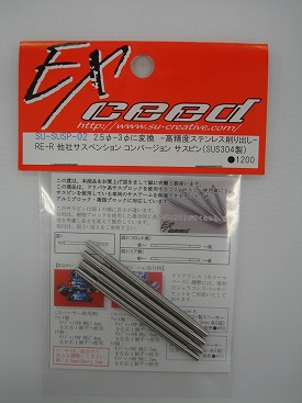 Exceed Suspension Pin Conversion (SU-SUSP-02)