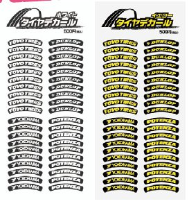 Tire Decals Yellow (TD-Y)
