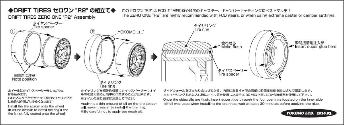Yokomo Super Drift Tire Zero One R4 (ZR-DR05) - Click Image to Close